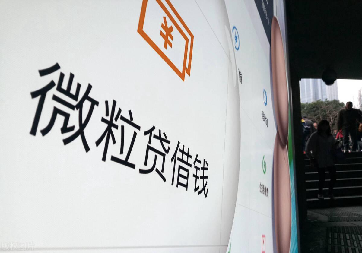 马化腾突然宣布,微信放大招于微粒贷,没有开通的有福了