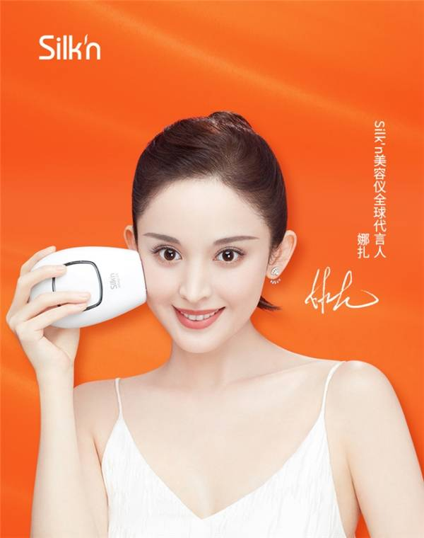 院线级美容仪Silkn丝可全球代言人娜扎重磅官宣