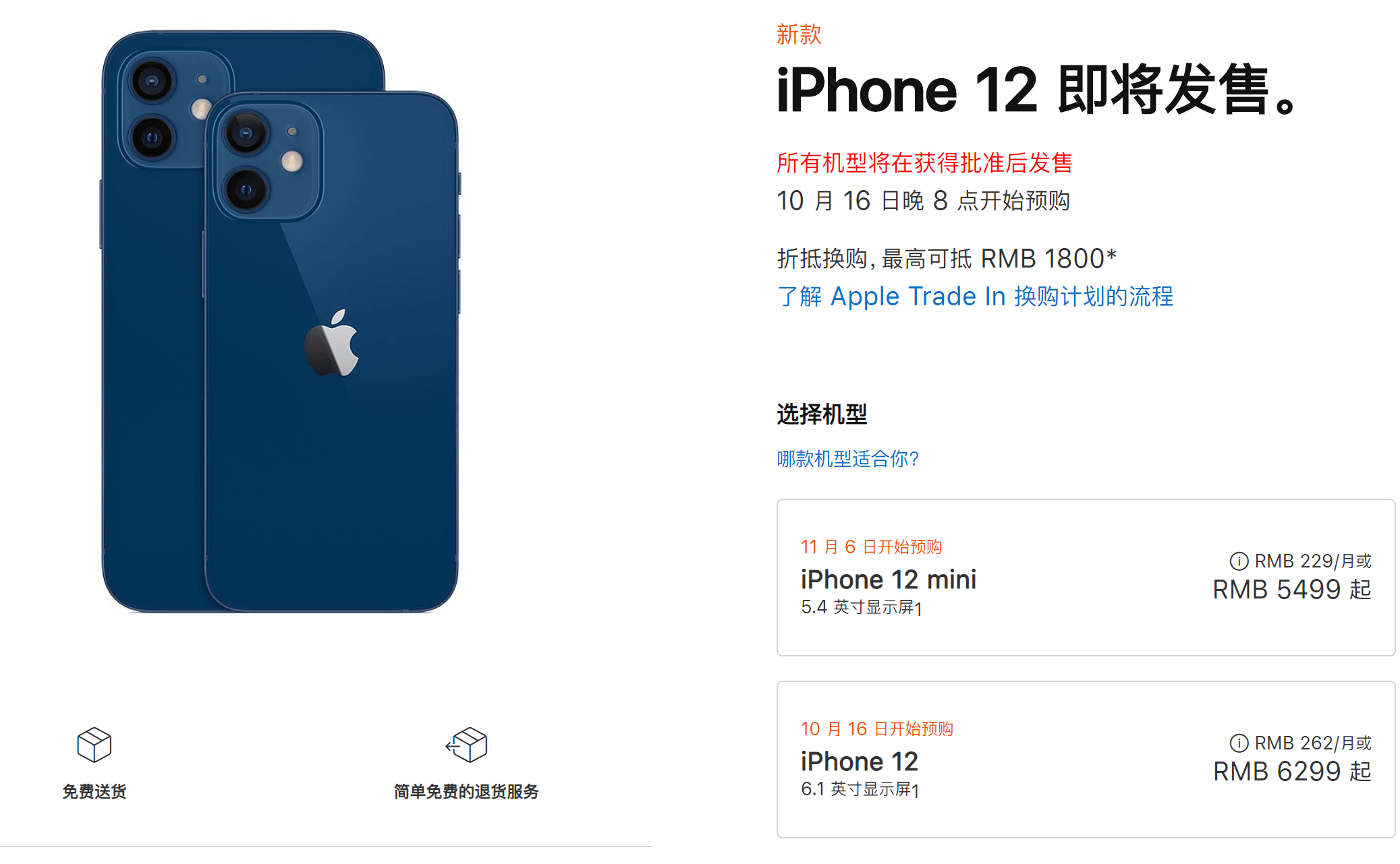 iPhone 12系列国行价格公布:最低5499元,顶配11899元的照片 - 2
