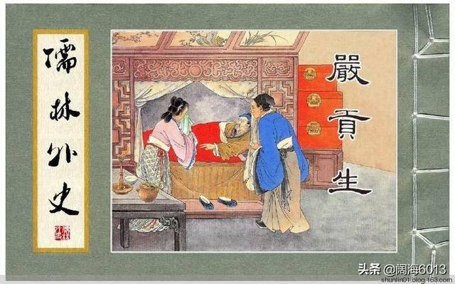 儒林外史人物形象分析(儒林外史所有人物性格)