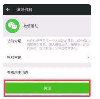 微信运动步数不动原因, 网络快讯 第1张