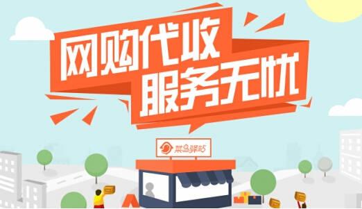 菜鸟驿站月收入多少钱 网络快讯 第1张