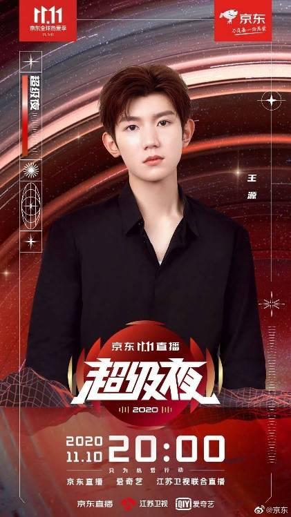 京东直播超级夜明星阵容超豪华!蔡徐坤、王源、尤长靖、柳岩都来了!