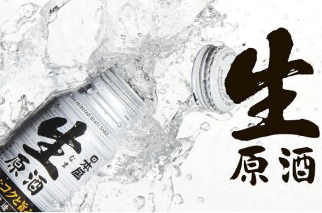 日本盛铝罐装生原酒 我的私藏小酒