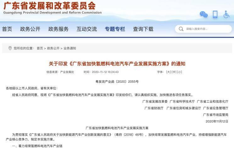 广东发改委:加快氢燃料汽车产业发展