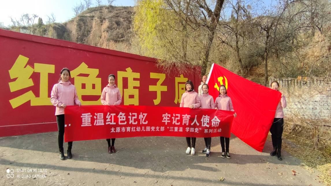 """太原市育红幼儿园党支部""""三重温里啃、学四史""""系列活动"""