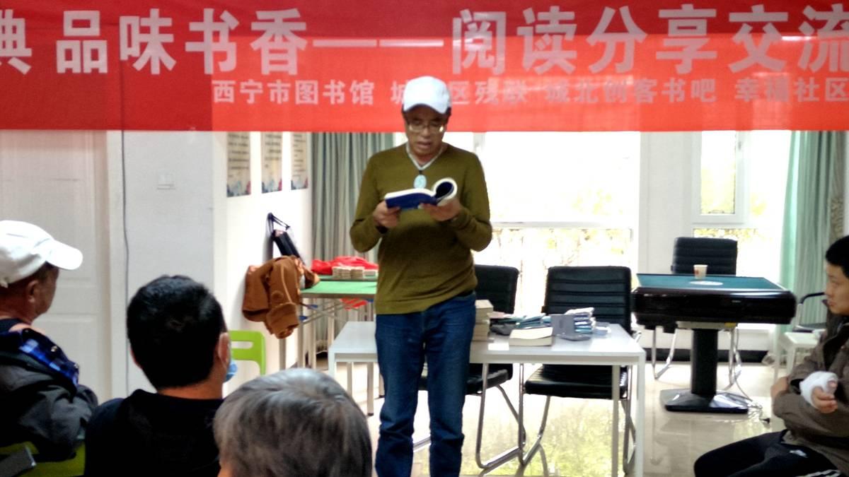 青海省西宁市城北区残联组织残疾人士 参加阅读分享交流沙龙活动