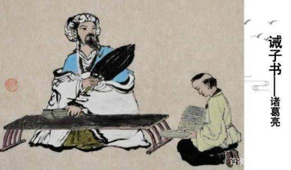 诸葛亮《诫子书》创作背景,《诫子书》原文及翻译 网络快讯 第3张