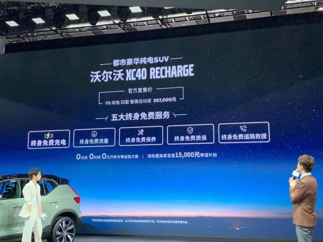 XC40 RECHARGE沃尔沃纯电SUV 售价35.7万元