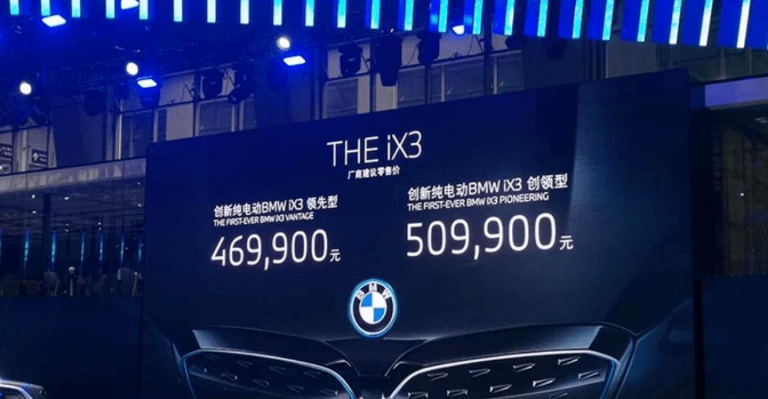 BBA电动化车型到齐 华晨宝马iX3上市46.99万起售