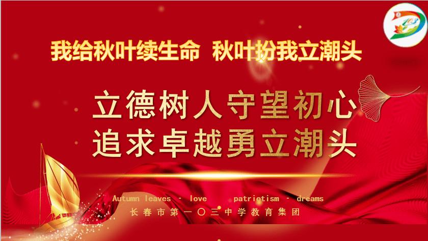 一〇三教育集团第二届秋叶文化节闭幕式