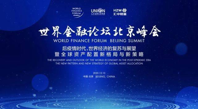 """汇中财富:一场""""稀缺""""的金融盛宴,全球经济的权威解读都在这里!"""