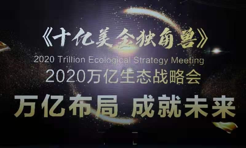 2020万亿生态《十亿美金独角兽》战略会11月20日在上海佘山索菲特大酒店圆满举行插图