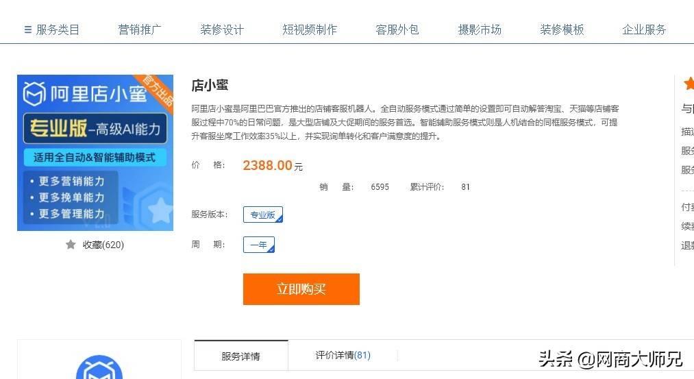 淘宝人工客服电话(淘宝24小时客服热线) 网络快讯 第3张
