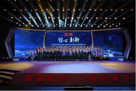 2020年江铃集团科学技术奖励大会今天顺利召开
