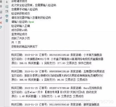 淘宝网网页版登录页面(淘宝卖家中心网页版登录) 网络快讯 第5张