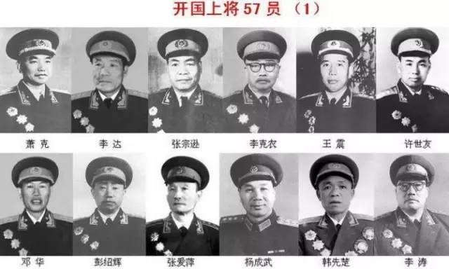 十大元帅十大将军排名(共和国十大元帅,十大将军,57位上将!) 网络快讯 第4张