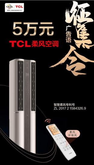 懂您,TCL柔风空调slogan由您说了算