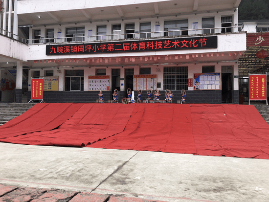 九畹溪镇周坪小学第二届体育科技艺术文化节隆重举行(图1)