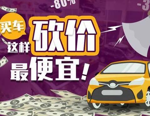 4s店报价可以砍价多少(15万的车能砍价多少钱)插图