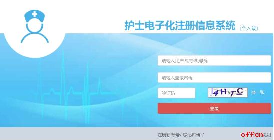 2020护士电子化注册信息系统入口! 网络快讯 第1张