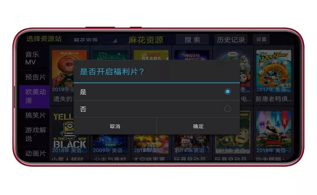 爽看资源TV免费观看全网视频,HD高清版本看片神器 影视软件 第7张