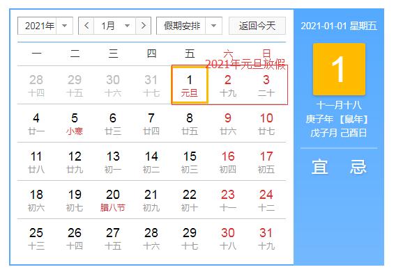 元旦放假安排2021放假:2021元旦如何放假放几天? 网络快讯 第1张