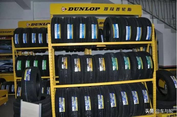 邓禄普轮胎质量好吗(为什么大家都选择邓禄普)插图(3)