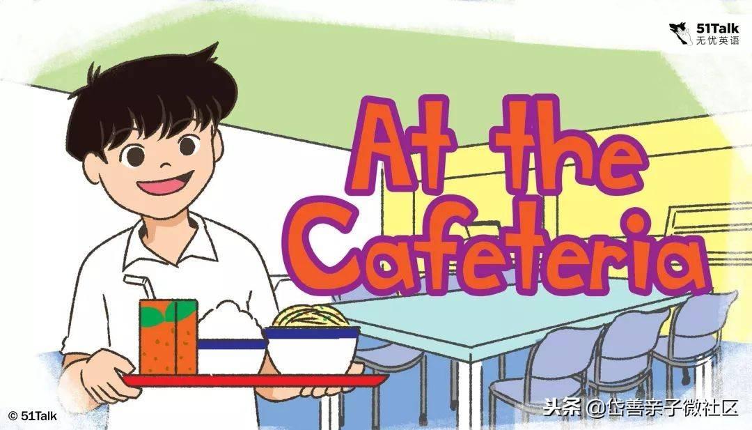 cafeteria的中文(Cafeteria 的含义)插图