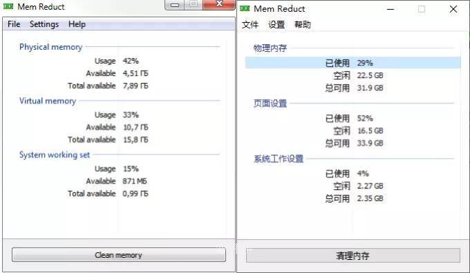国外逆天软件Memreduct汉化版,超好用的内存清理工具