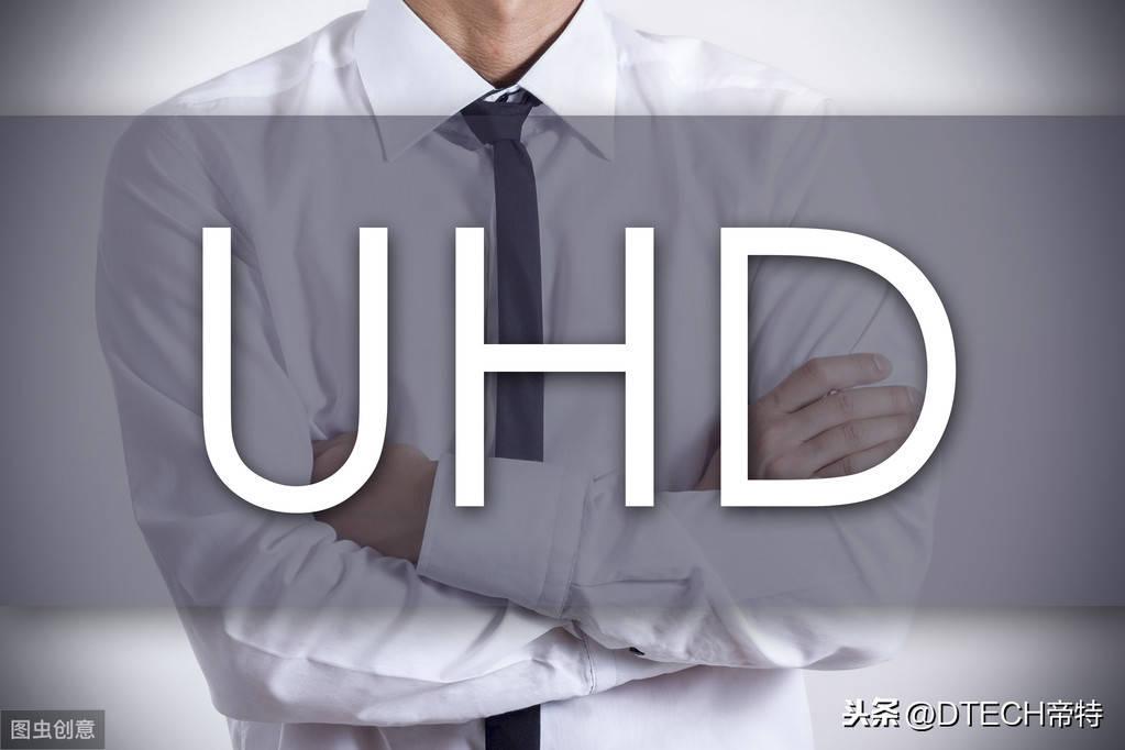 uhd显卡是什么(电视机QLED好还是UHD)插图