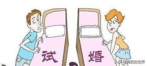 试婚是什么意思(试婚就是同居吗)插图(1)