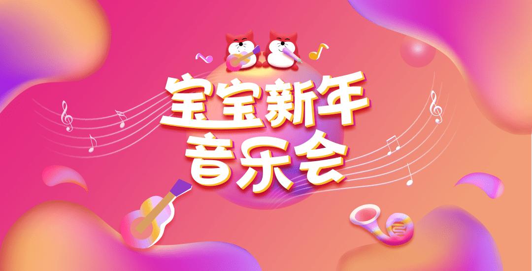"""搜狐""""宝宝新年音乐会""""来了!快来上传你家萌宝作品 奏响最美""""犇""""声-家庭网"""