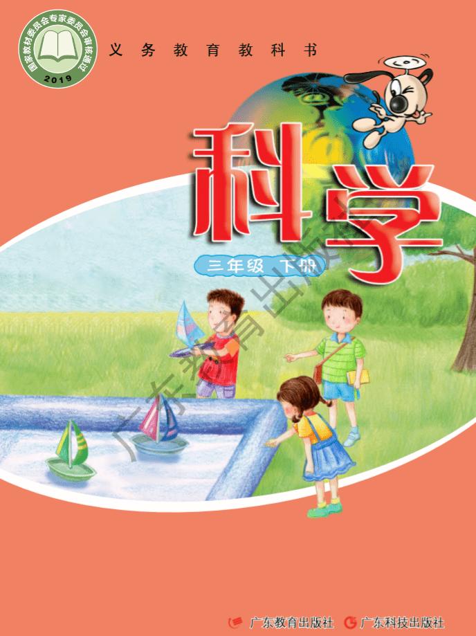 粤教粤科版三年级下册科学电子课本教材(高清版PDF下载)