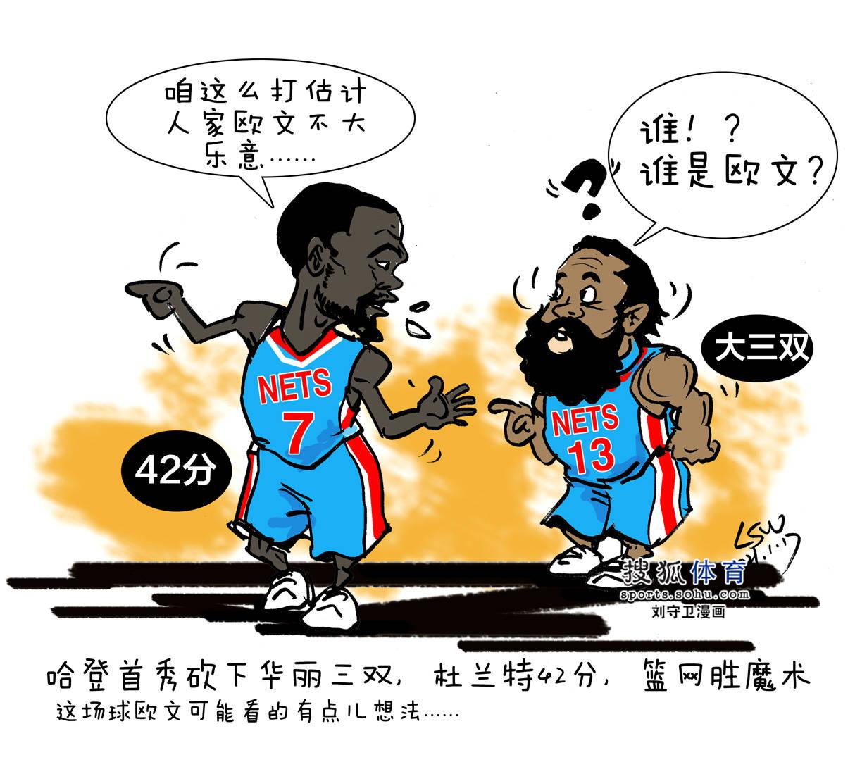 NBA漫画:哈登砍下华丽三双 篮网首秀出色上演