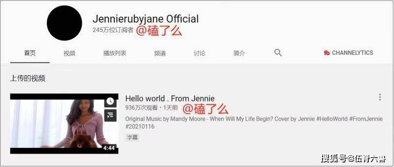 Jennie开通最新个人频道,1天内订阅245万,视频播放量超900万