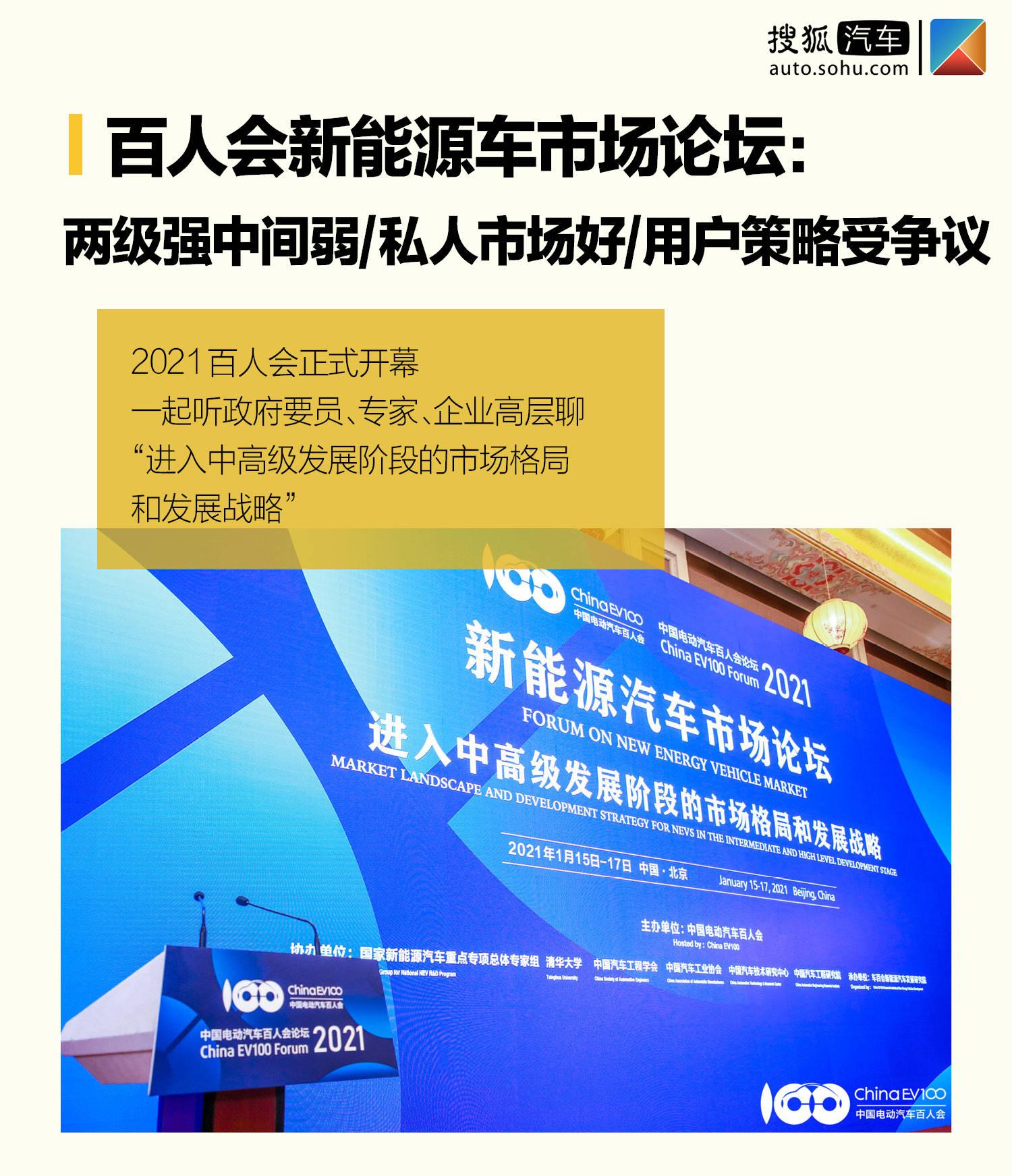 100新能源汽车市场论坛原委员会:二级强中弱/私企好/用户策略有争议