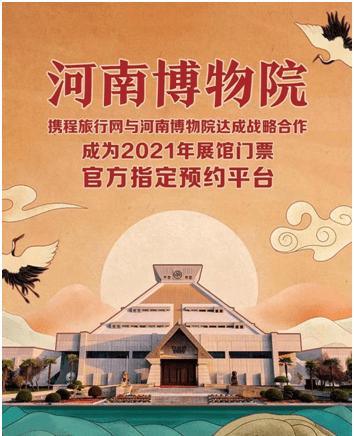 河南博物院指定携程为官方预约平台