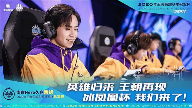 初代冠军南京Hero重返冬冠决赛 成都AG弊病难除遗憾止步
