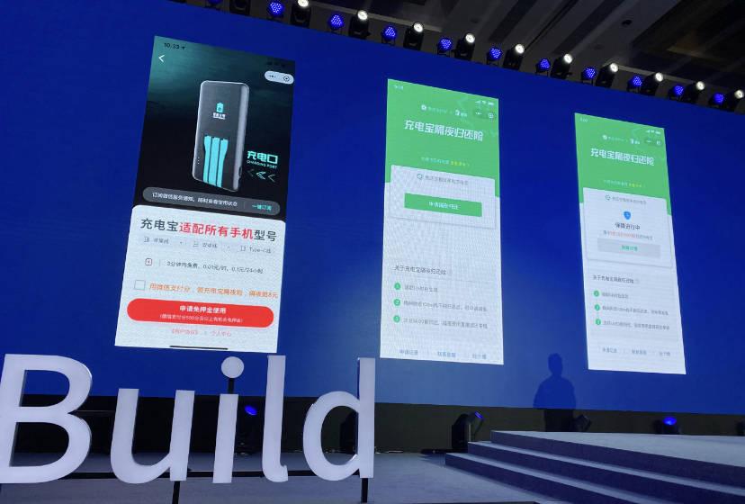 【微信支付和微保推出新服务:充电宝