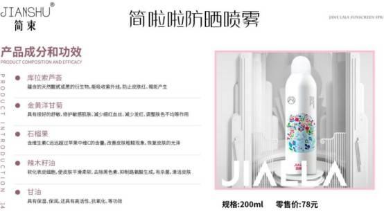 简啦啦微商产品涉嫌虚假宣传运营公司失联成常态?