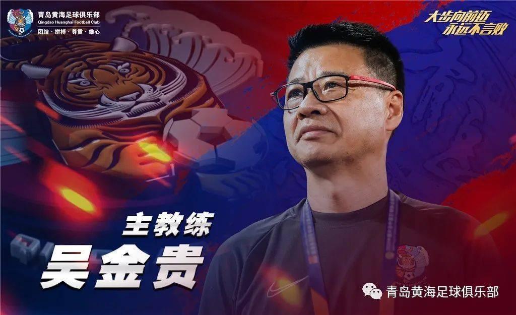 黄海官宣与吴金贵完成续约 教练组近期赴昆明会合球队