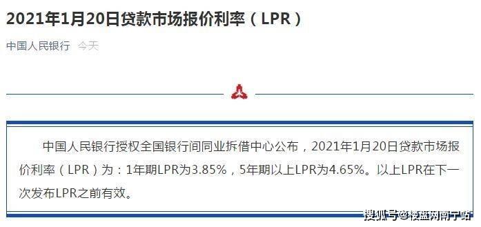 连续9月保持不变,2021年1月LPR出炉!(附最新南宁银行房贷利率表)