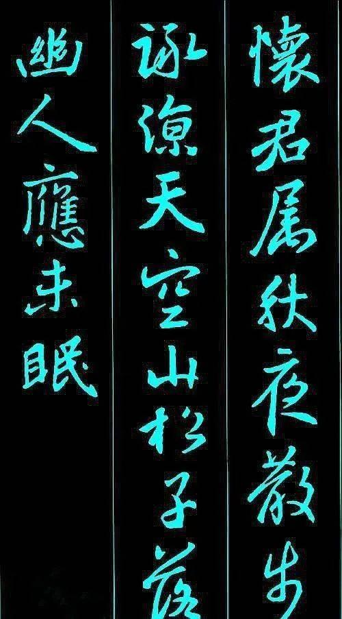 王羲之集字唐诗六首,太美了!