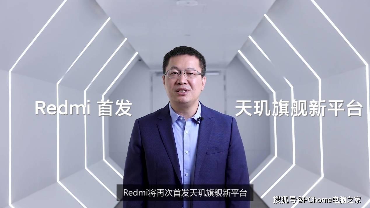 Redmi首发天玑1200机型 将打造旗舰游戏手机