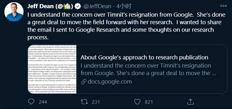 陈根:再一位AI伦理学家遭调查,谷歌或存在不公正?
