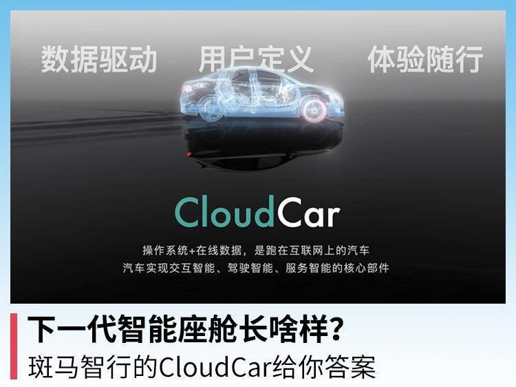 下一代智能座舱长啥样?斑马智行的CloudCar给你答案