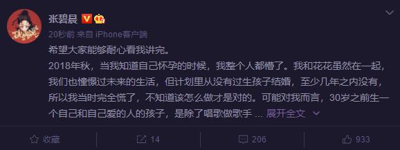 张碧晨发长文解释生女 在华晨宇不知情时独自孕育
