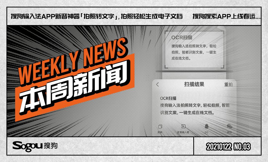 第3周新闻丨搜狗输入法新神器「拍照转文字」,一键生成在线文档