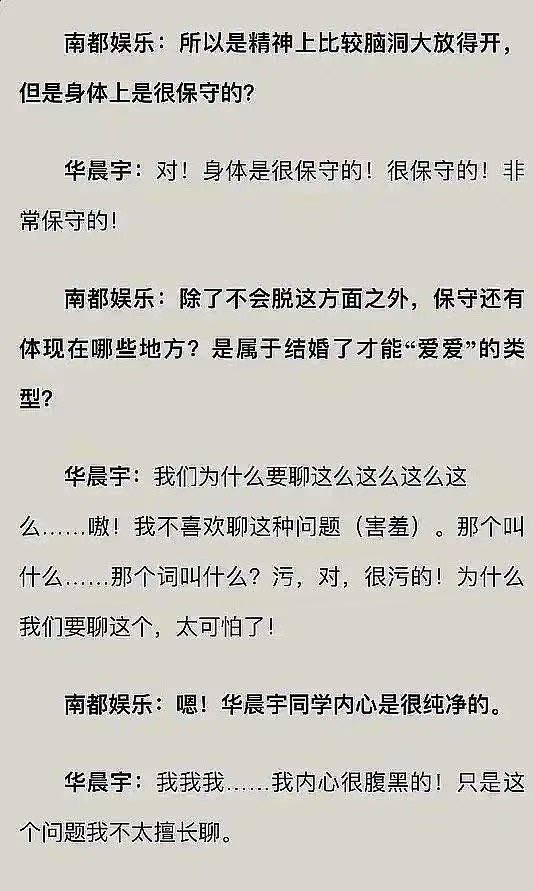 华晨宇昔日采访曝光引网友吐槽 自称是身体非常保守的人